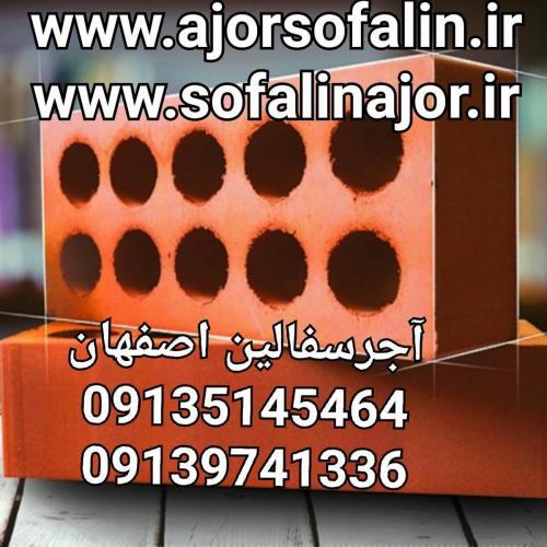 بلوک اجر سفالین اصفهان 09135145464