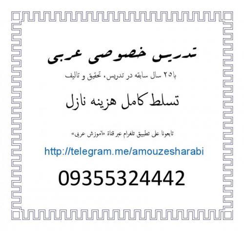 تدریس خصوصی عربی کمترین هزینه بهترین نتیجه