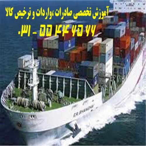 آموزش صادرات،واردات وترخیص کالا