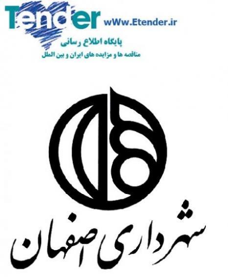 مناقصه شهرداری اصفهان,مناقصه شهرداری مشهد