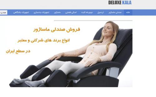 فروش انواع برند های صندلی ماساژور
