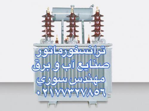لوازم خطوط فشار متوسط و ترانسفورماتور02177327856