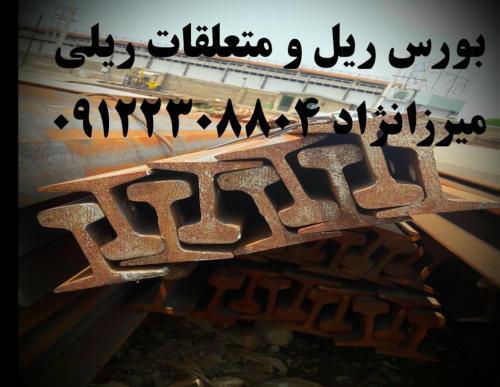 ریل معدن(معدنی)-ریل کوره-ریل جرثقیلی و راه آهن