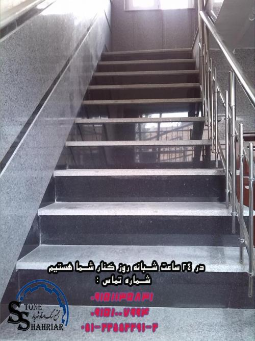 سنگ پله گرانیت مروارید مشهد ، پله سنگی گرانیت مروارید