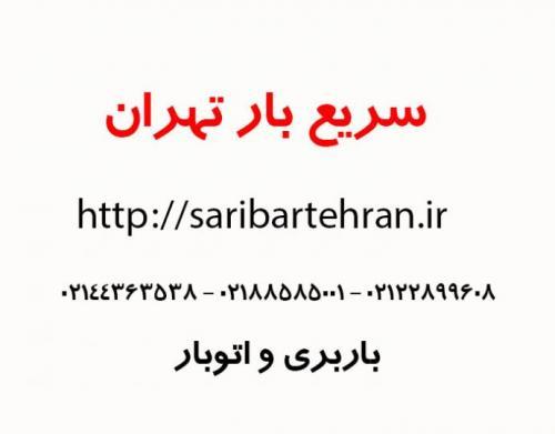 باربری ویژه کلیه مناطق تهران سریع بار تهران