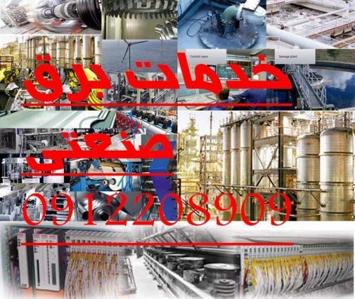 طراحی برق و اتوماسیون صنعتی کارخانجات