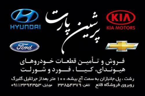 لوازم یدکی خودروهای وارداتی مناطق آزاد و پلاک ملی