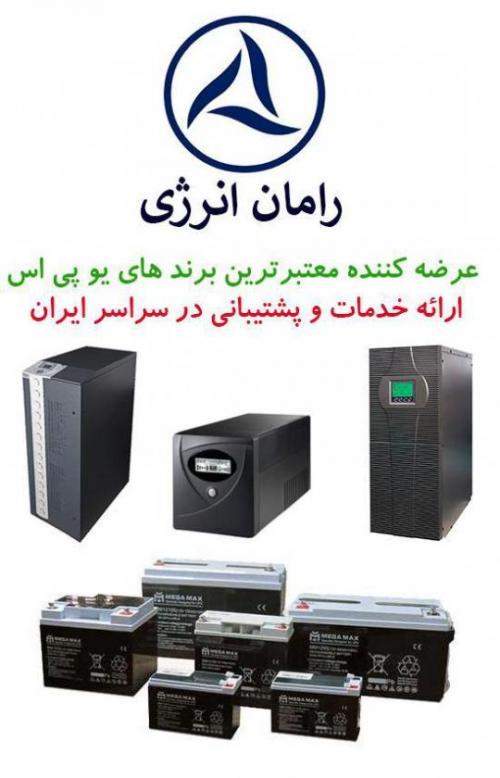 یو پی اس،برق اضطراری،استابلایزر و باتری