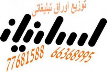 مرکز تخصصی توزیع اوراق تبلیغاتی و پخش تراکت در تهران با