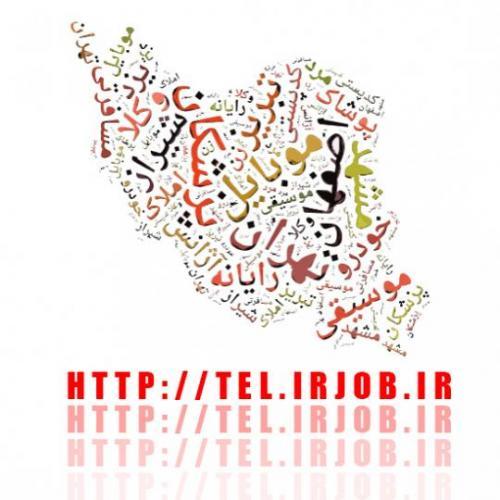 معرفی مشاغل   سایت جامع مشاغل مشهد و ایران