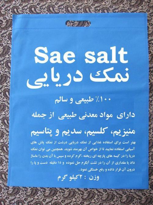 نمک دریایی پذیرش نمایندگی در شهرستانها