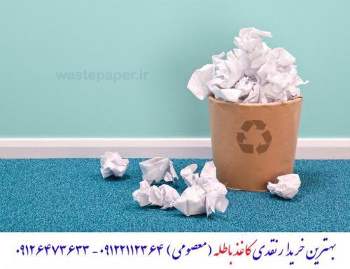 خریدار کاغذ باطله - ضایعات کاغذ 09126473633
