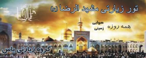 تور های ارزان وباکیفیت مشهد