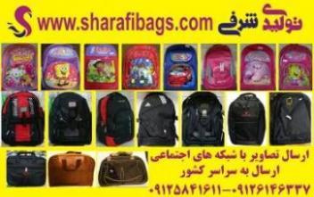 کیف مدارس,کیف لبتابی,کوله پشتی,کیف مدرسه ای,کوله مدرسه �