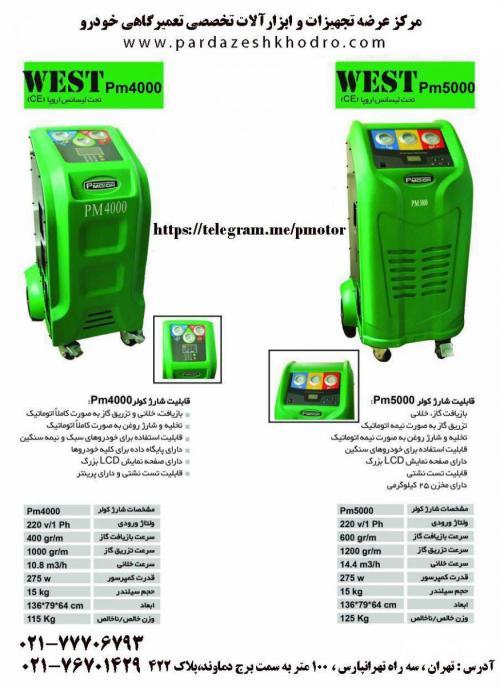 فروش ویژه دستگاه شارژگازکولر