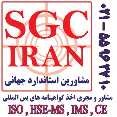 اخذ گواهینامه ISO گواهینامه HSE مدرک CE گواهی HSE-MS