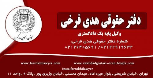 بهترین وکیل دادگستری تهران.وکیل طلاق٢٦٤٠٥٦٩١