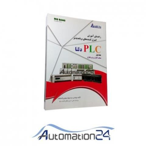 راهنمای آموزش کنترل کننده های برنامه پذیر PLC دلتا (جلد ا
