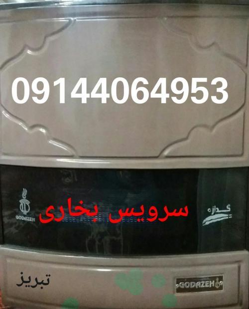 سرویس انواع بخاری در تبریز