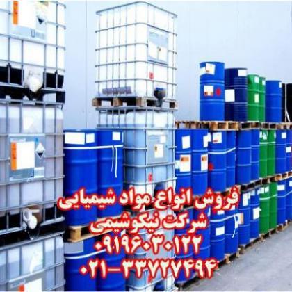 فروش موادشیمیایی آزمایشگاهی و صنعتی