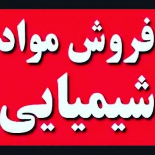 فروش موادشیمیایی_فروش کلر_اسیدسولفونیک.