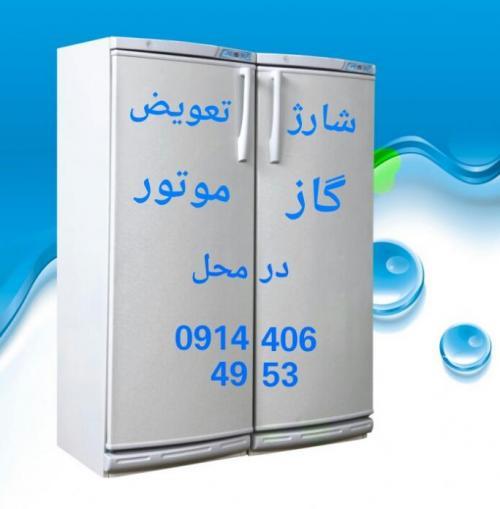 سرویس یخچال فریزر در تبریز
