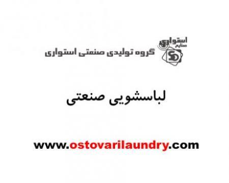 لباسشویی صنعتی استواری