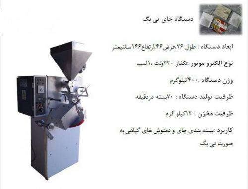 فروش دستگاه بسته بندی حبوبات، چای، خشکبار