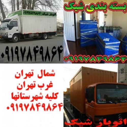 اتوبار تهرانسر/باربری تهرانسر