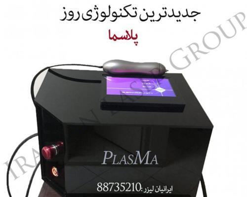 فروش ویژه پلاسما