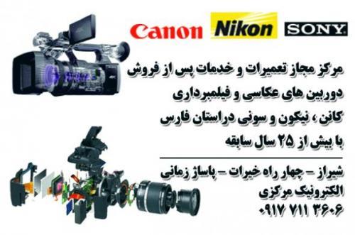الکترونیک مرکزی- شیراز کانن