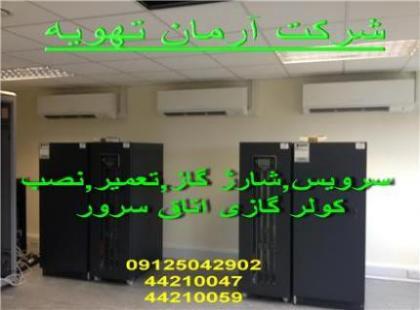 تعمیر کولر گازی اتاق سرور,سرویس,شارژ گاز,نصب کولر سرور
