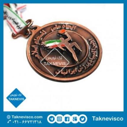 مدال–مدال افتخار-مدال ورزشی-مدال قهرمانی