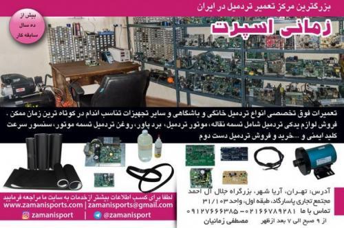 تعمیر تردمیل در محل  تهران و کرج