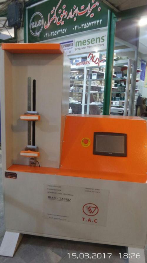تنسایل-دستگاه کشش ایزوگام