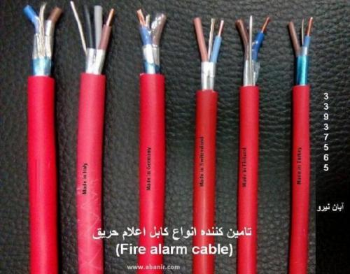 Fire alarm cable کابل فایر آلارم