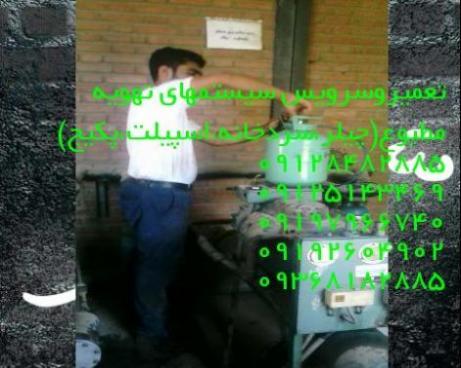 تعمیرکولرگازی اموزش  سرویس کولرگازی09128482885_09368182885