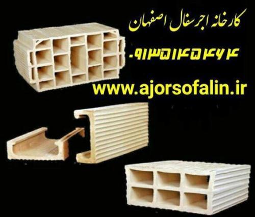 کارخانه اجر سفالین ممتاز اصفهان 09135145464