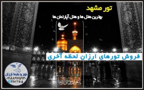 تور ارزان مشهد | با قطار و هواپیما عید نوروز 97
