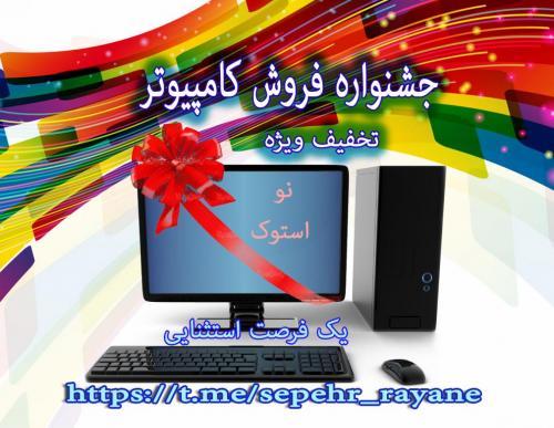 جشنواره فروش کامپیوتر