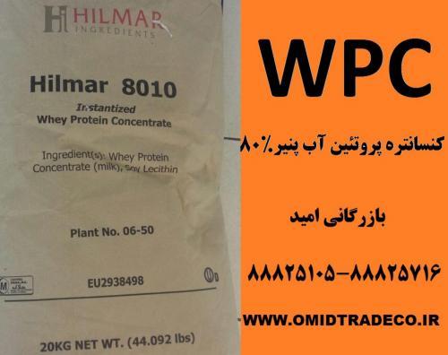 فروش کنسانتره پروتئین آب پنیر WPC