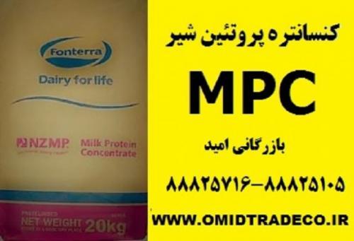 فروش کنسانتره پروتئین شیر MPC