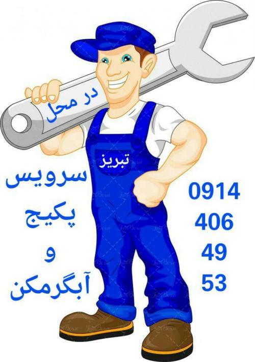 تعمیرات تخصصی انواع پکیج و آبگرمکن