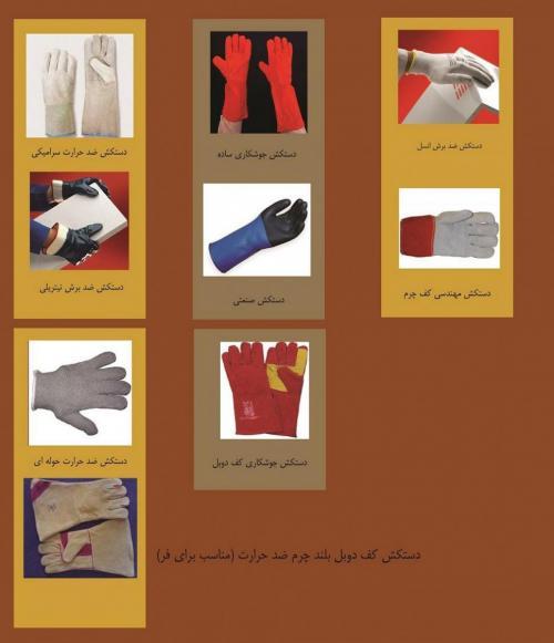 دستکش صنعتی