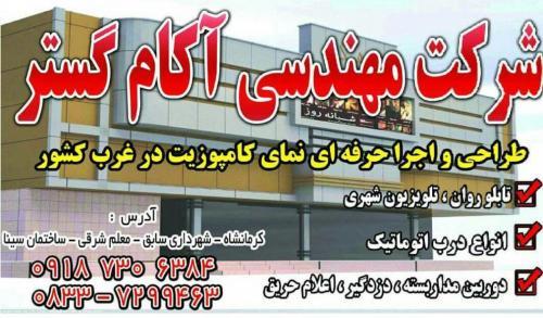 تعمیرات تخصصی درب اتوماتیک کرکر ه ی در استان کرمانشاه