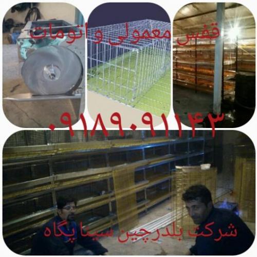 تولید کننده قفسهای 5 طبقه