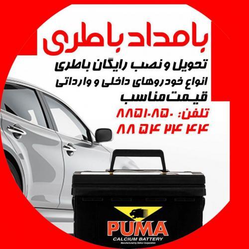 بامداد باطری - تحویل و نصب رایگان باتری ماشین