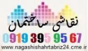 نقاشی کنیتکس ساختمان اسدی در شهر تبریز  09193959567