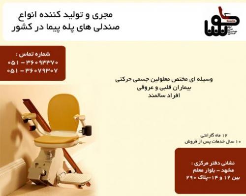 تجهیزات ویژه جابجایی سالمندان و معلولین در مشهد - istgah.com ...تجهیزات ویژه جابجایی سالمندان و معلولین در مشهد