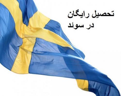 اخذ رایگان پذیرش تحصیلی سوئد/ تحصیل،کار و اقامت دائم